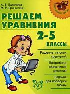 Решаем уравнения, 2-5 классы, Ефимoва A.В., Гринштейн М.Р., 2008