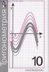 Тригонометрия, 10 класс, Макарычев Ю.Н., Миндюк Н.Г., Нешков К.И., Суворова С.Б., 2012