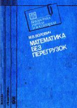 Математика без перегрузок, Волович М.Б., 1991
