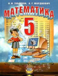 Математика, 5 класс, Зубарева И.И., Мордкович А.Г., 2009