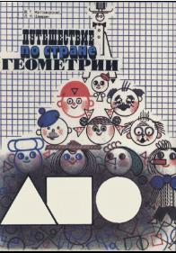 Путешествие по стране Геометрии, Житомирский В.Г., Шеврин Л.Н., 1994