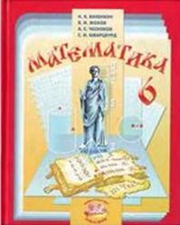 Математика, 6 класс, Виленкин Н.Я., Жохов В.И., Чесноков А.С., 2009