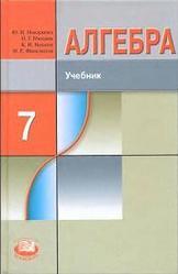 Алгебра, 7 класс, Макарычев Ю.Н., Миндюк Н.Г., Нешков К.И., Феоктистов И.Е., 2008