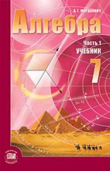 Алгебра, 7 класс, Часть 1, Учебник, Мордкович, 2009