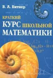 Краткий курс школьной математики, Битнер В.А., 2007