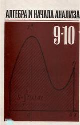 Алгебра и начала анализа, 9-10 класс, Колмогоров А.Н., Абрамов А.М., Вейц Б.Е., 1987