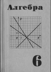 Алгебра, 6 класс, Макарычев Ю.Н., Миндюк Н.Г., Муравин К.И., 1974