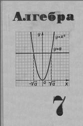 Алгебра, 7 класс, Макарычев Ю.Н., Миндюк Н.Г., Муравин К.И., Суворова С.Б., 1976