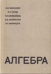 Алгебра, 9-10 класс, Виленкин Н.Я., Гутер Р.С., Шварцбурд С.И., Ашкинузе В.Г., 1968