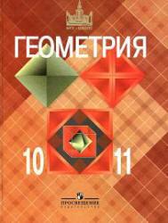Учебник представляет собой основные положения общеобразовательного курса геометрии. Включает в себя планиметрию и стереометрию. Подходит для учеников 10-11 классов, для домашнего и школьного обучения.