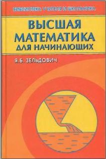 Высшая математика для начинающих и ее приложения к физике, Зельдович Я.Б., Герштейн С.С., 2010