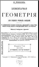 Элементарная геометрiя, Киселевъ А., 1914