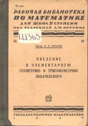 Введение в элементарную геометрию и тригонометрию Лобачевского, Иовлев Н.Н., 1930