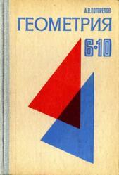 Геометрия, 6-10 класс, Погорелов А.В., 1982