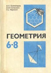 Геометрия, 6-8 класс, Колмогоров А.Н., 1979