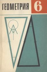 Геометрия, 6 класс, Пробный учебник, Атанасян Л.С., Бутузов В.Ф., Кадомцев С.Б., Позняк Э.Г., 1987