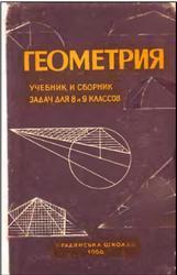Геометрия, 8-9 класс, Киселев А.П., 1966