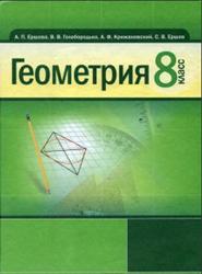 Геометрия, 8 класс, Ершова А.П., Голобородько В.В., Ершова А.С., Крижановский А.Ф., 2008