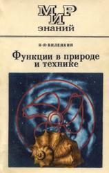 Функции в природе и технике. 9-10 класс, Виленкин Н.Я., 1985