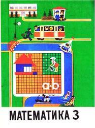 Математика, 3 класс, Пчелко А.С., Бантова М.А., Моро М.И., Пышкало А.М., 1991
