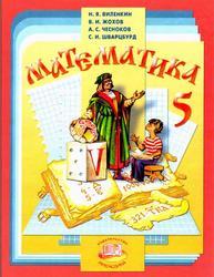 Математика, 5 класс, Виленкин Н.Я., Жохов В.И., Чесноков А.С., Шварцбурд С.И., 2008
