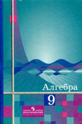 Алгебра, 9 класс, Алимов Ш.А., Колягин Ю.М., Сидоров Ю.В., 2012