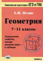 Геометрия в таблицах, 7-11 класс, Нелин Е.П., 2011