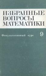 Избранные вопросы математики, 9 класс, Факультативный курс, Антипов И.Н., Виленкин Н.Я., 1979