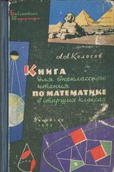 Книга для внеклассного чтения по математике, 8-10 класс, Колосов А.А., 1963