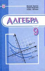 Алгебра, 9 класс, Кравчук В., Пидручная М., Янченко Г., 2010