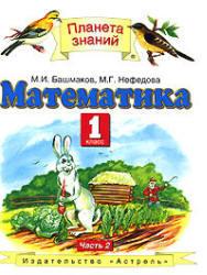 Математика, 1 класс, Часть 2, Башмаков М.И., Нефедова М.Г., 2011