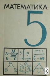 Математика, 5 класс, Маркушевич А.И., 1971