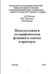 Показательная и логарифмическая функции в задачах и примерах, Власова А.П., Латанова Н.И., Евсеева Н.В., 2010