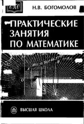 Практические занятия по математике, Богомолов, 2003