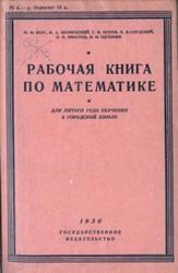 Рабочая книга по математике, Берг М.Ф., Знаменский М.А., Попов Г.Н., 1930