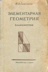 Элементарная геометрия, 6-8 класс, Планиметрия, Часть 1, Глаголев Н.А., 1954
