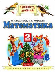 Математика, 2 класс, Часть 2, Башмаков М.И., Нефедова М.Г., 2012
