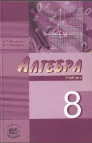 Алгебра, 8 класс, учебник для учащихся общеобразовательных учреждений, Мордкович А.Г., Николаев Н.П., 2008