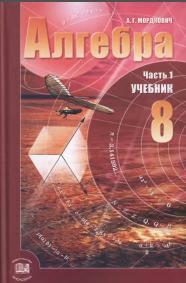 Алгебра, 8 класс, В 2 частях, Часть 1, Учебник для учащихся общеобразовательных учреждений, А. Г. Мордкович, 2010