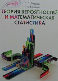 Теория вероятностей и математическая статистика, учебное пособие, Гладков Л.Л., 2013