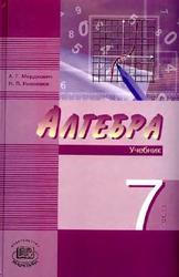 Алгебра, 7 класс, Часть 1, Мордкович А.Г., Николаев Н.П., 2009
