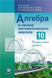Алгебра и начала математического анализа, 10 класс, Профильный уровень, Колягин Ю.М., Ткачева М.В., Сидоров Ю.В., Федорова Н.Е., Шабунин М.И., 2009
