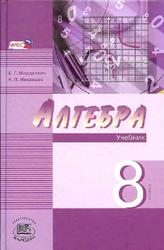 Алгебра, 8 класс, Часть 1, Мордкович А.Г., Николаев Н.П., 2013