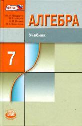 Алгебра, 7 класс, Макарычев Ю.Н., Миндюк Н.Г., Нешков К.И., Феоктистов И.Е., 2013