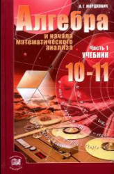 Алгебра и начала математического анализа, 10-11 класс, Часть 1, Мордкович А.Г., 2009