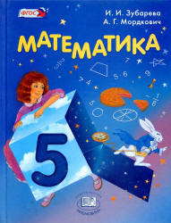 Математика, 5 класс, Зубарева И.И., Мордкович А.Г., 2013