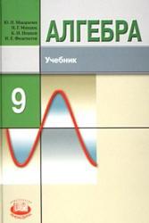 Гдз алгебра 9 класс мордкович пдф