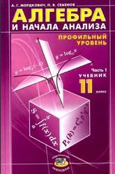 Алгебра и начала анализа, 11 класс, Часть 1, Мордкович А.Г., Семенов П.В., 2007