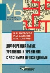 Дифференциальные уравнения и уравнения с частными производными, Матросов В.Л., Асланов P.M., Топунов М.В., 2011