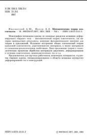 Математическая теория пластичности, Ишлинский А.Ю., Ивлев Д.Д., 2001, 2003